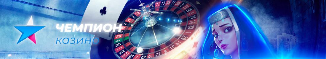 Играть в казино на реальные деньги могут и новички, и опытные геймеры.Это отличная возможность разнообразить досуг, побороться за крупный денежный куш, получить бонусы.